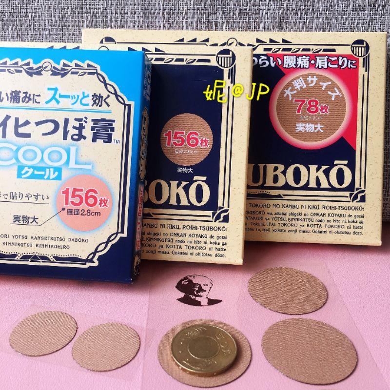 🐥日本 Nichiban 酸痛 🦖穴位貼片 78 入 156入 涼感 溫感 貼布 痛痛貼