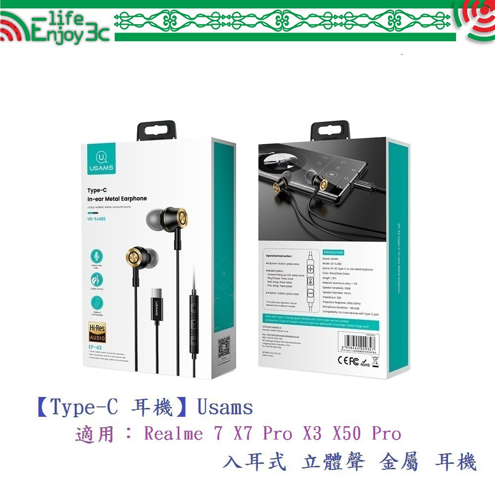 EC【Type-C 耳機】Usams Realme 7 X7 Pro X3 X50 Pro 入耳式 立體聲 金屬