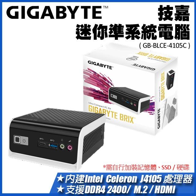 BRIX 準系統--全新盒裝代理商貨 技嘉 GB-BLCE-4105R