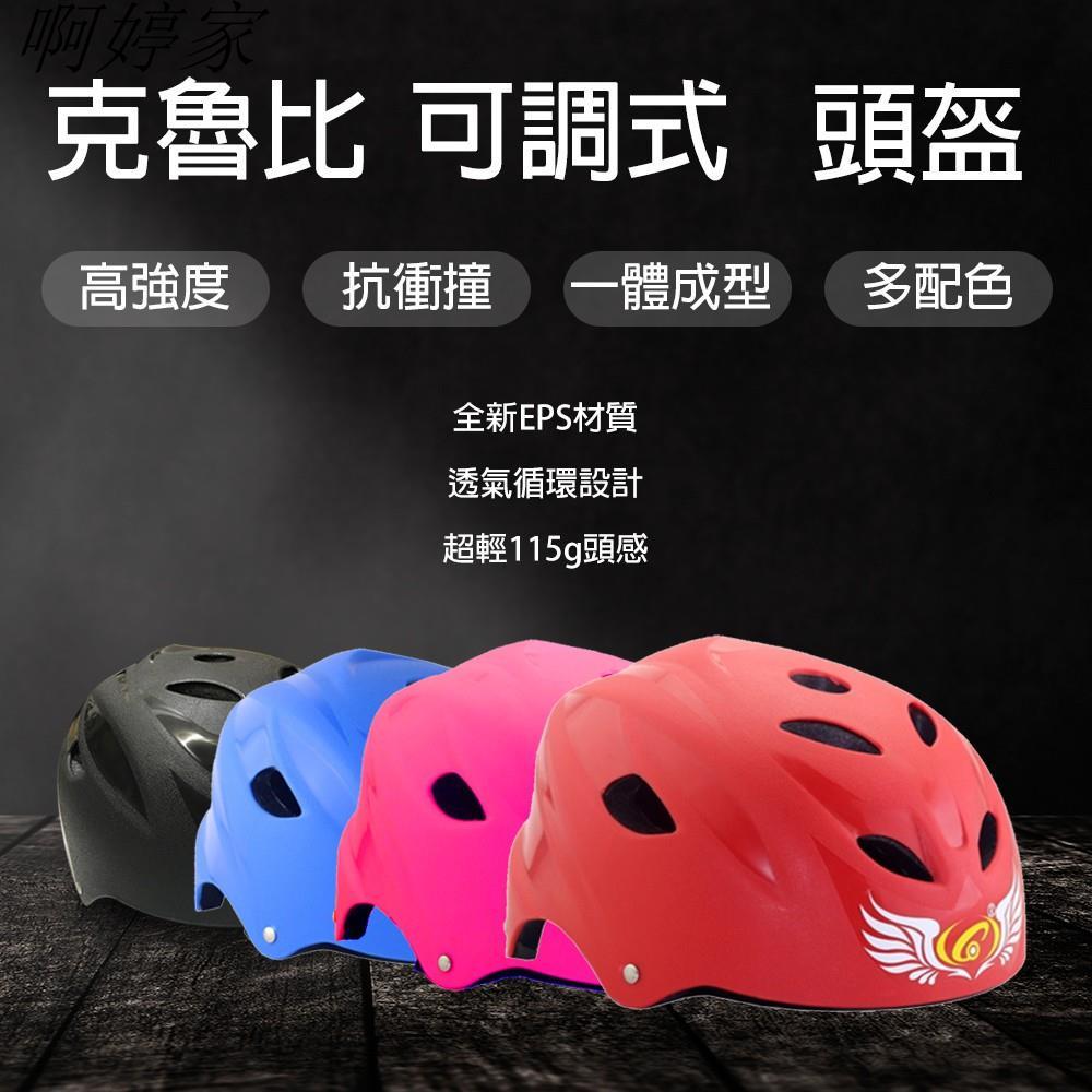 【熱銷爆款】【可調式頭盔】適合兒童到青少年 可依頭型大小調整 戰神盔 輪滑帽 安全帽 洞洞帽 頭盔
