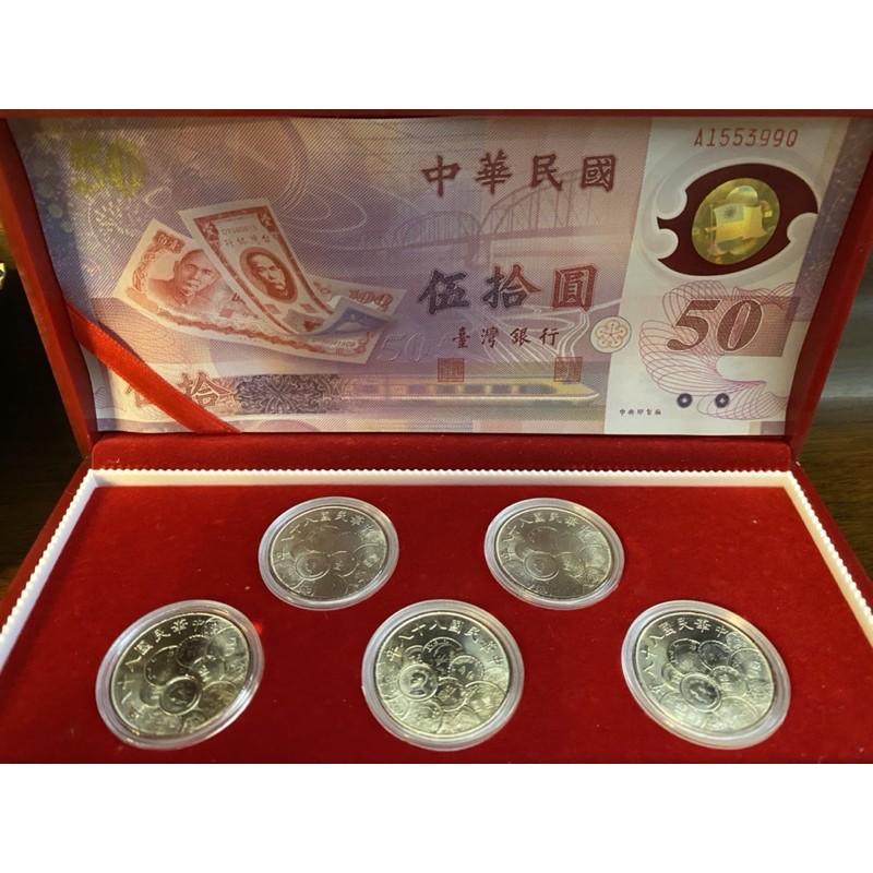 民國88年新台幣發行50周年紀念硬幣組