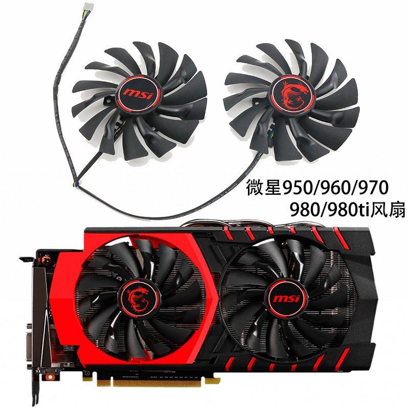 全新款散熱風扇-熱銷全新MSI微星GTX980 970 960 950 GAMING PLD10010S12HH 散熱風