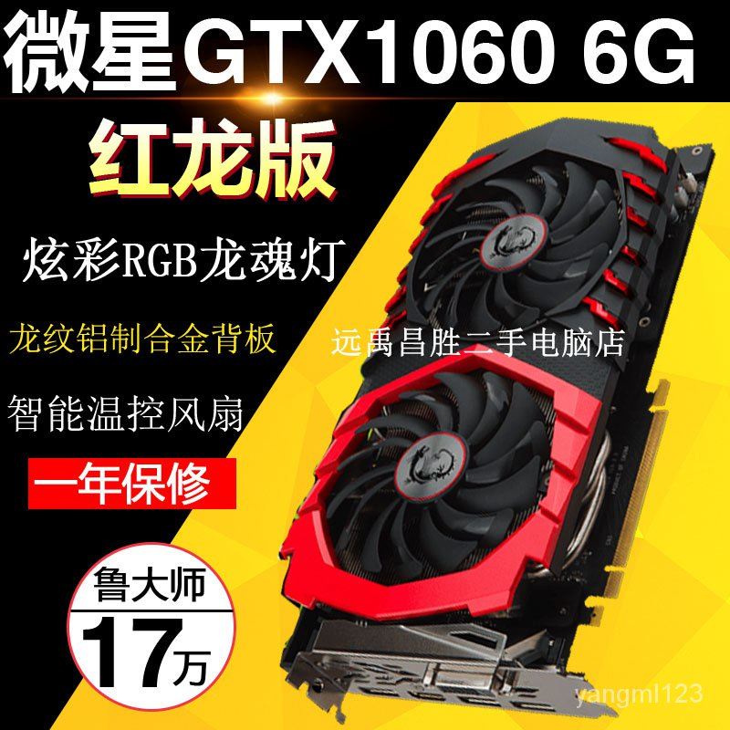 【現貨速發】二手 MSI/微星GTX1060 GAMING X 6G紅龍 獨立遊戲顯卡 吃機3G 5G龍魂燈