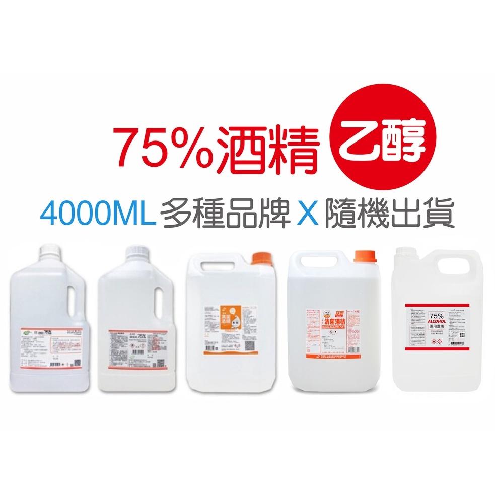 ✅SGS合格✅正乙醇 4公升 75%酒精 95%乙醇 清潔酒精 95%酒精 變性乙醇 酒精 非藥用 乾洗手