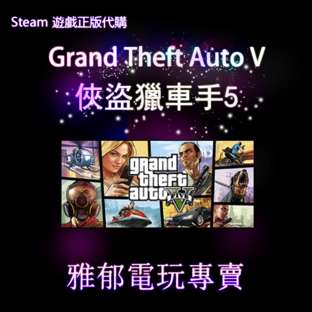 (全場5折)雅郁電玩PC 俠盜獵車手5 GTA5 Grand Theft Auto V 繁體中文Steam版gta5