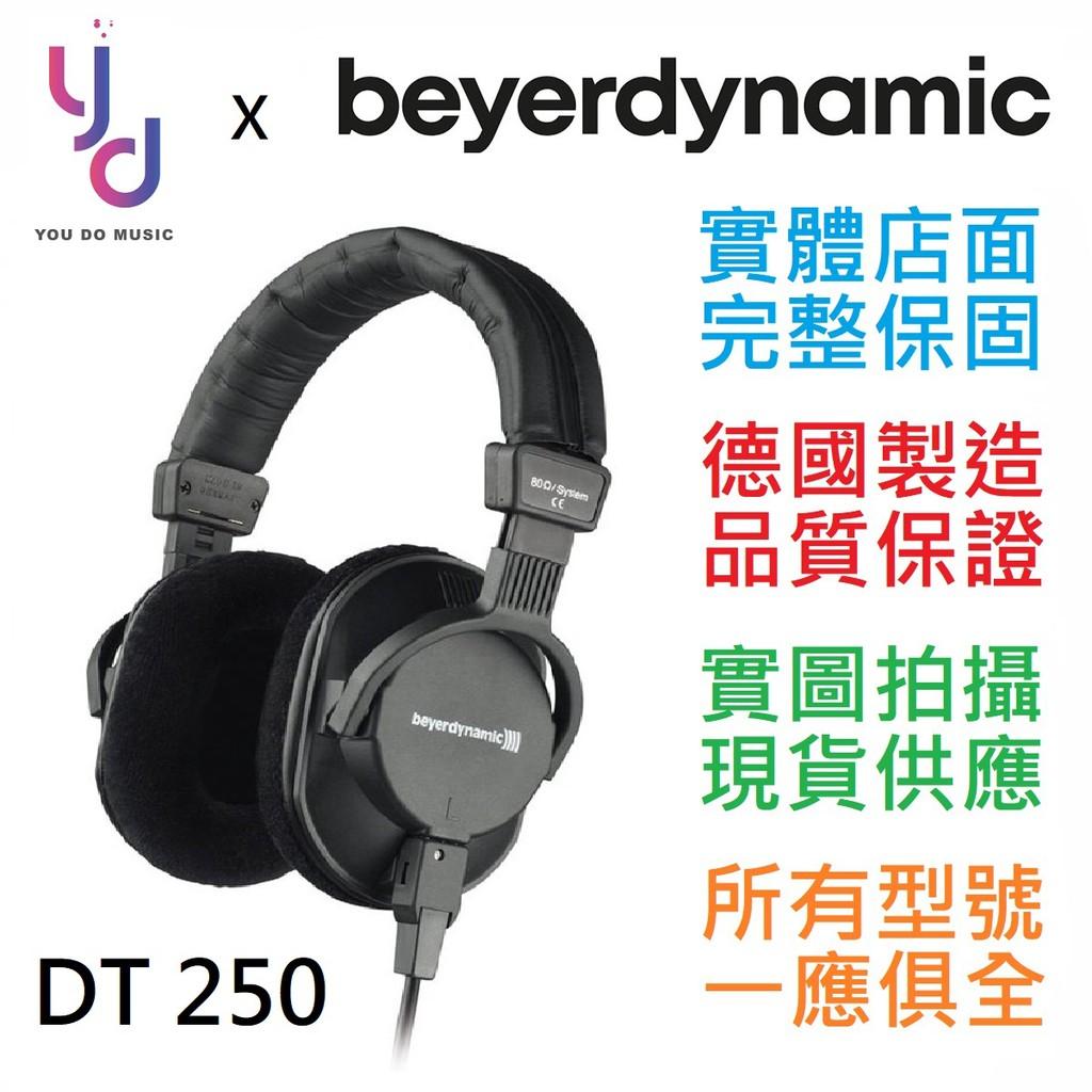 (現貨免運) Beyerdynamic DT 250 Pro 80 ohm 歐姆 拜耳動力 監聽 耳機 公司貨 兩年保固