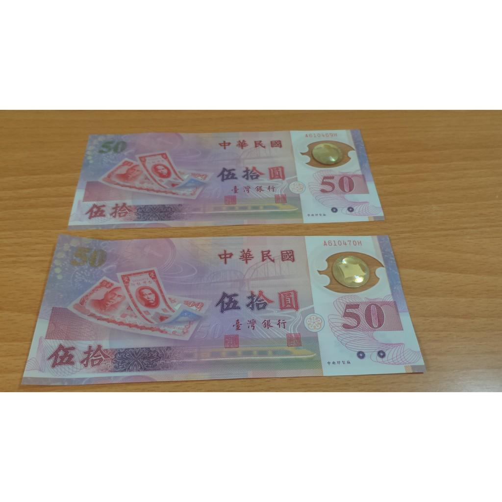 民國八十八年 88年 新台幣發行五十週年紀念   塑膠鈔券五十元 50元   一組兩張