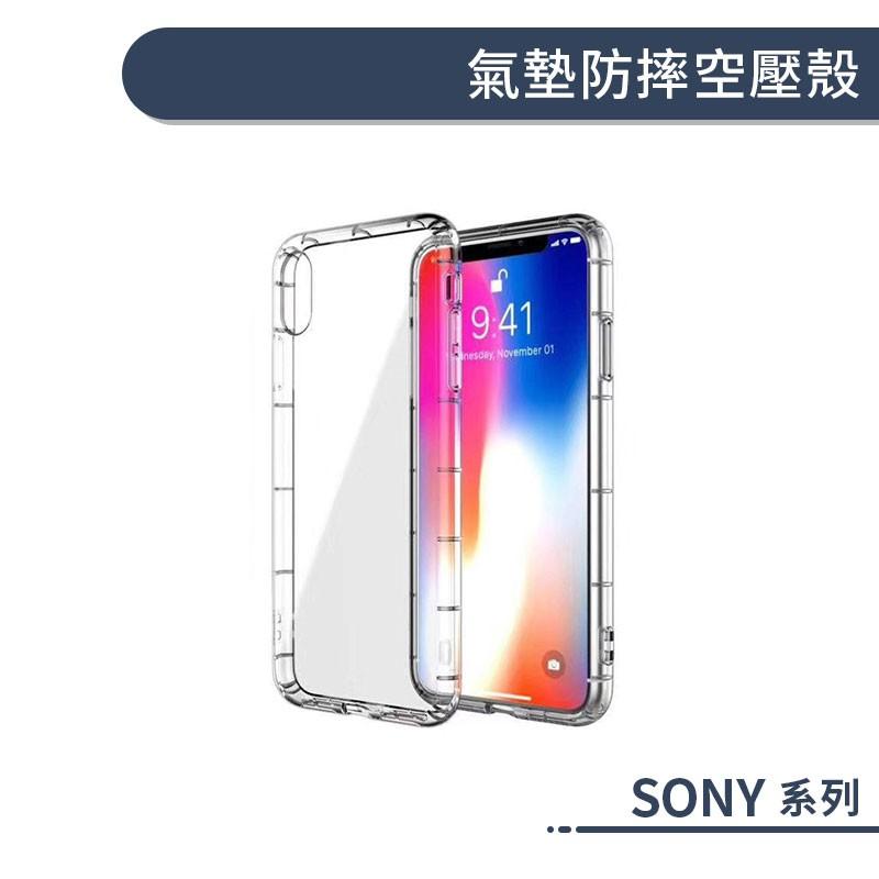 SONY系列 透明氣墊空壓殼 適用Xperia 1 III 10 III 手機殼 透明殼 保護套 保護殼 防摔殼