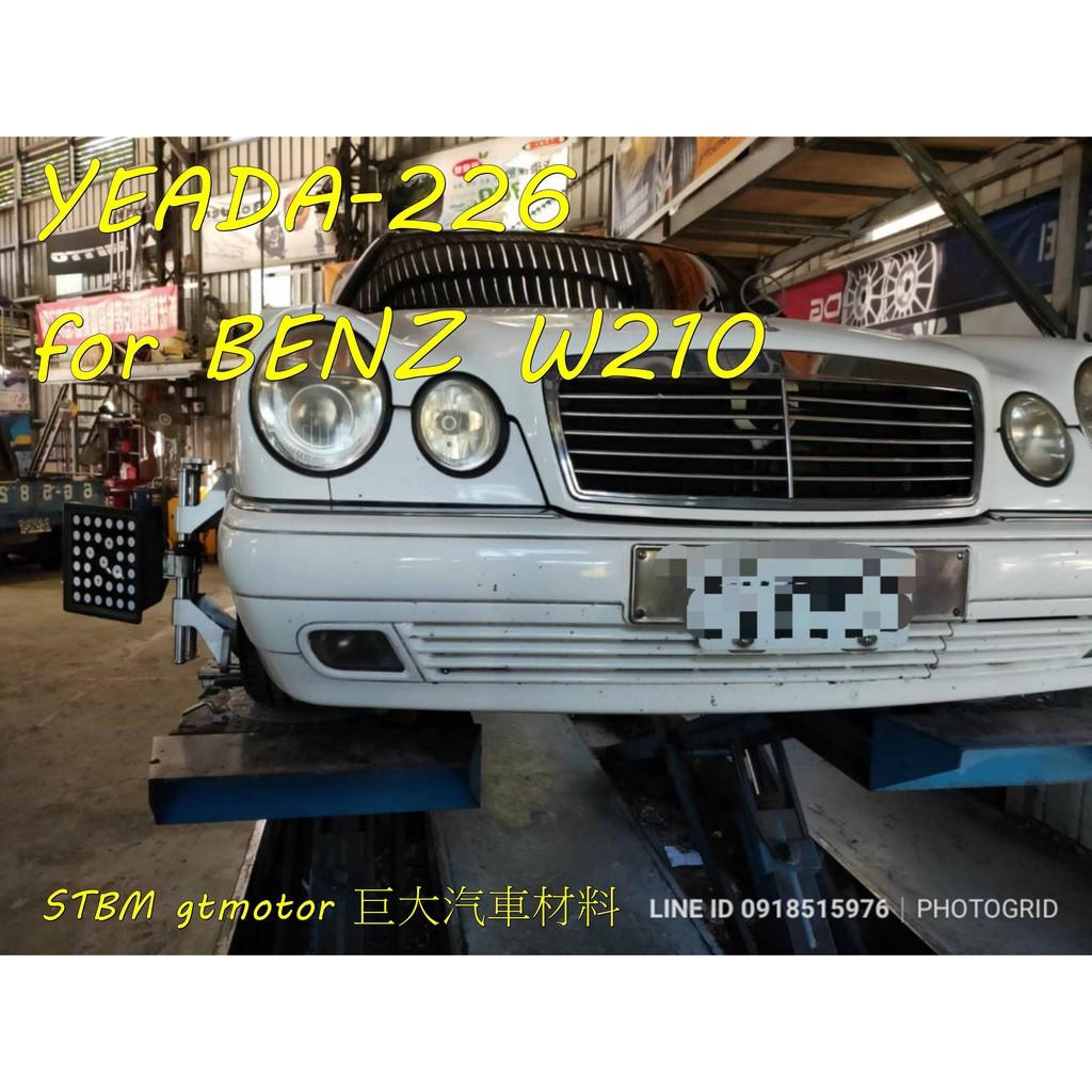 巨大汽車材料 驛達YEADA-226 215/45R17 BENZ W210專用 自取價$1800/條