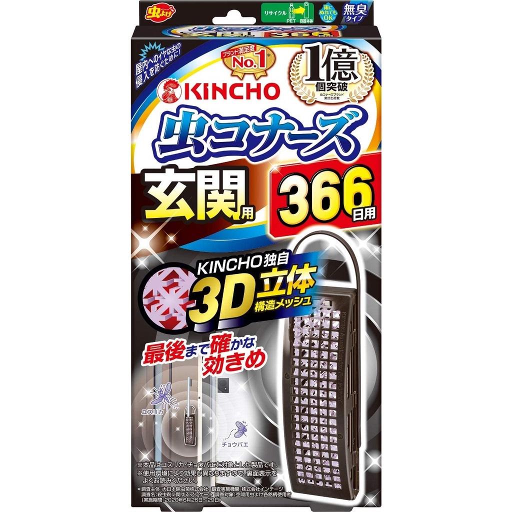 預購 日本  KINCHO 金鳥 防蚊掛片 366日 玄關用 366玄關掛片 無臭