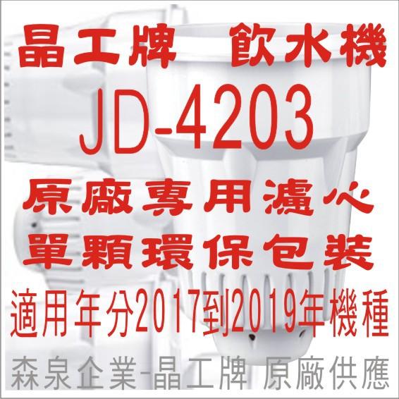 晶工牌 飲水機 JD-4203 晶工原廠專用濾心