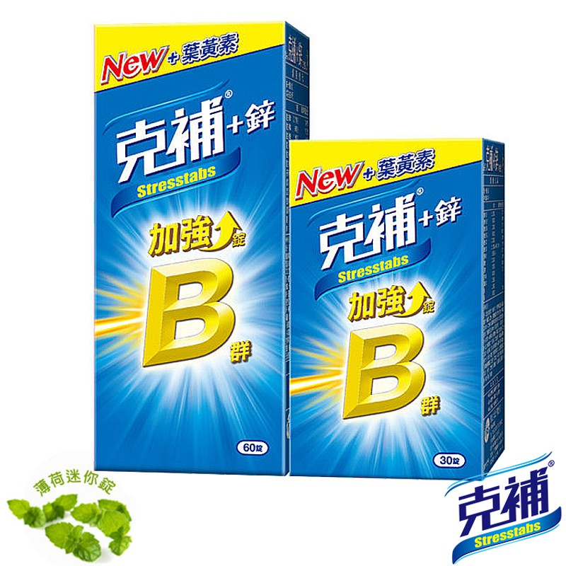 【克補】B群+鋅 (共90錠)