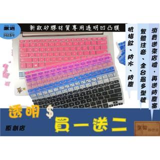 鍵盤膜 ACER EX2511 E5-574G 575G 773 VN7 792 E5 532G 鍵盤保護膜 宏碁 苗栗縣