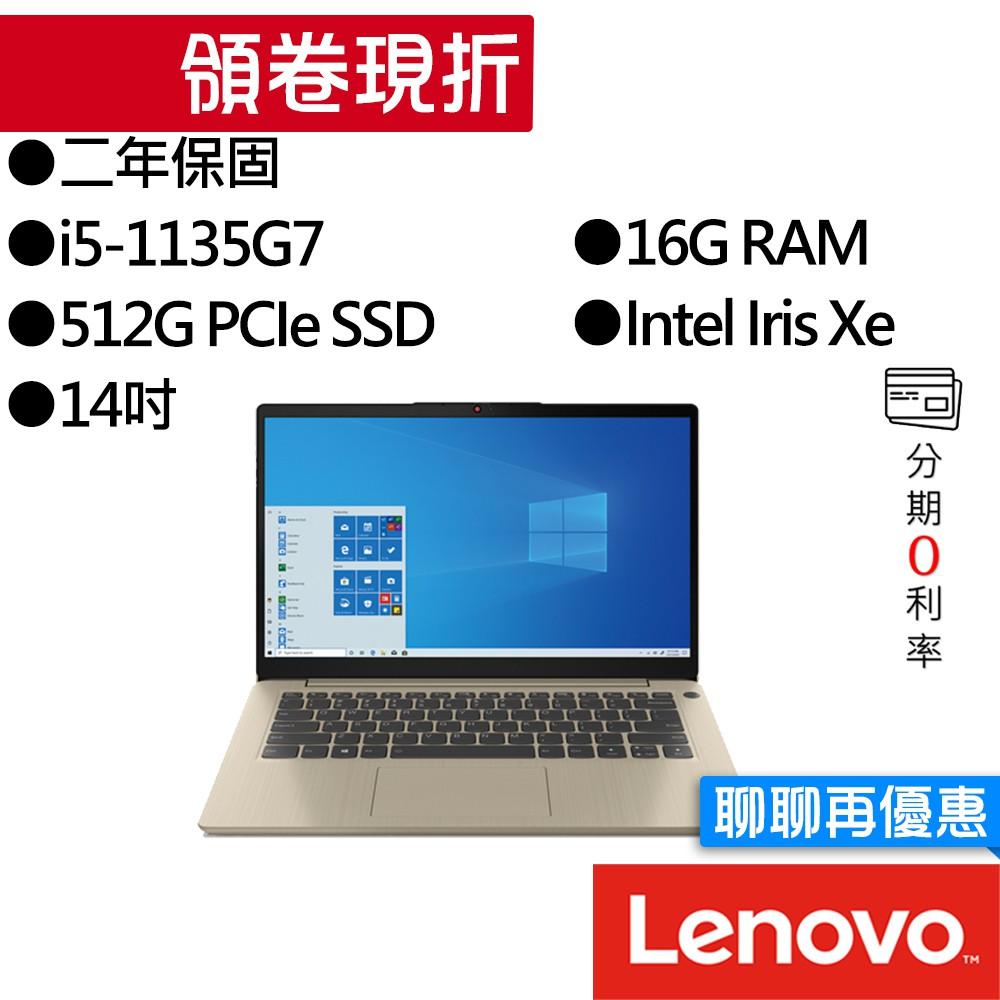 Lenovo 聯想 Ideapad Slim 3i 82H7009VTW i5 14吋 輕薄筆電