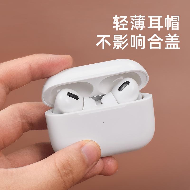 適用於airpods Pro耳塞替換airpodspro耳套蘋果無線藍牙盒華強北藍牙三代耳帽超薄液態矽膠iphone3代