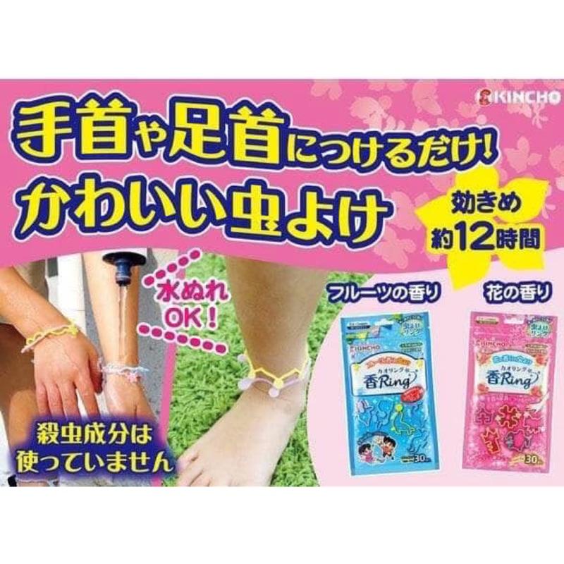 【日本KINCHO金雞防蚊手環】預購