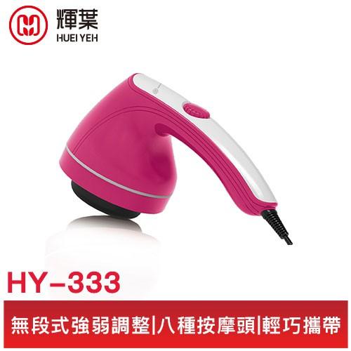 輝葉 摩力推脂機HY-333(升級版)