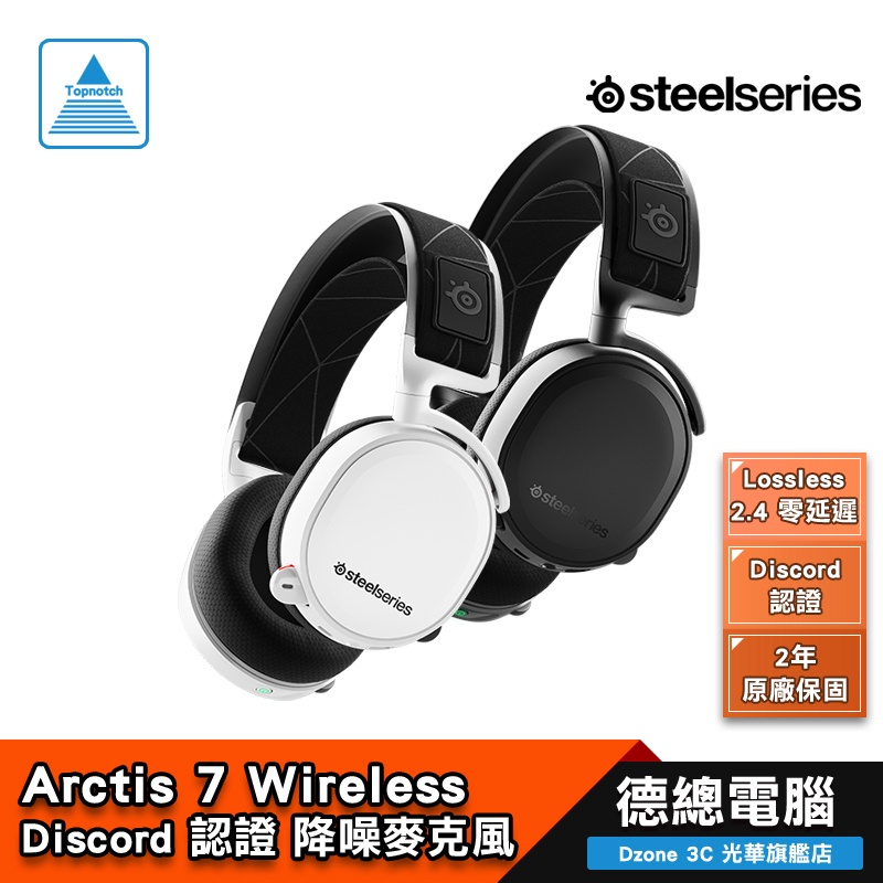 Steelseries 賽睿 Arctis 7 電競 遊戲耳機 無線/降噪麥克風/多平台/Lossless 2.4