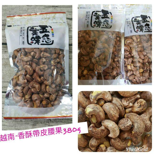 越南*岩烤香酥帶膜腰果