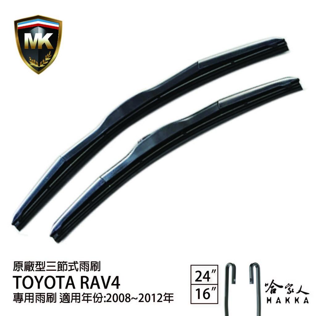 MK RAV4 08 ~ 12 年 原廠型專用雨刷 【 免運贈潑水劑 】 TOYOTA 三節式雨刷  24吋 16吋