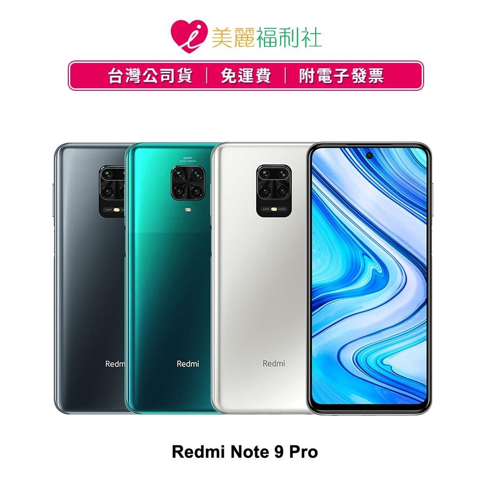 Redmi紅米 Note9 Pro 6G/128G 6.67吋 智慧手機