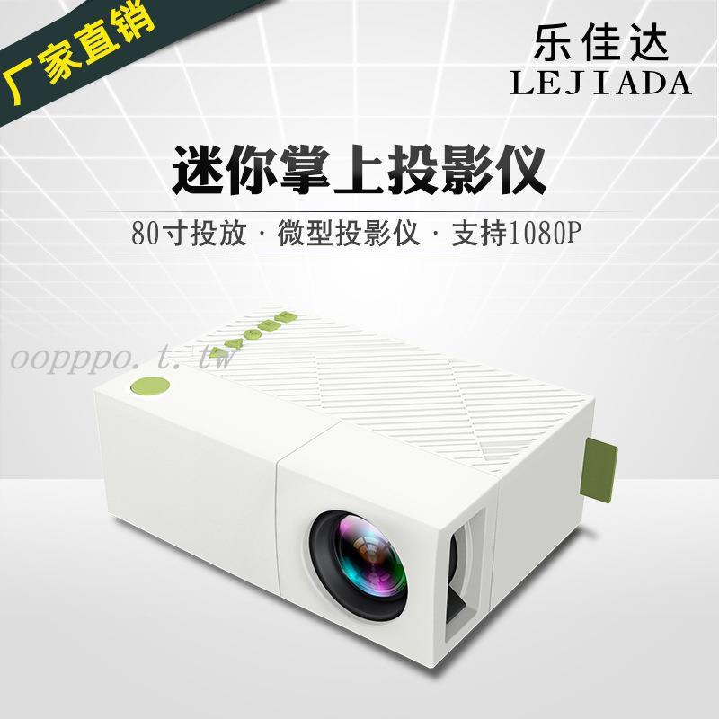 上新❤熱銷款YG310內置電池版家用投影儀LED迷你微型投影機便攜廠家直銷
