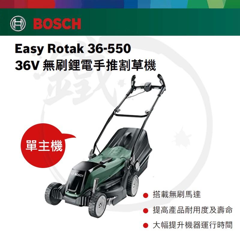 BOSCH 博世 36V 鋰電推式割草機 ER36-550 園藝系列 單主機 手推式割草車 *小鐵五金*