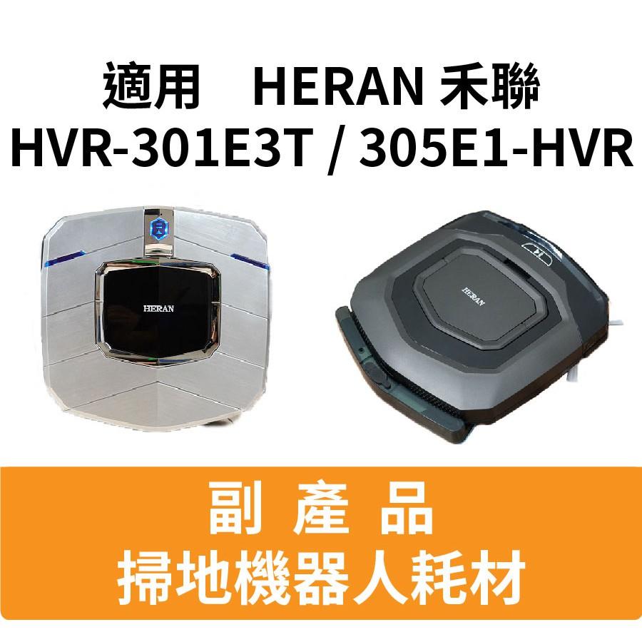 HERAN 禾聯 305E1-HVR HVR-301E3T 掃地機耗材  拖布 邊刷 濾網【副廠 現貨】