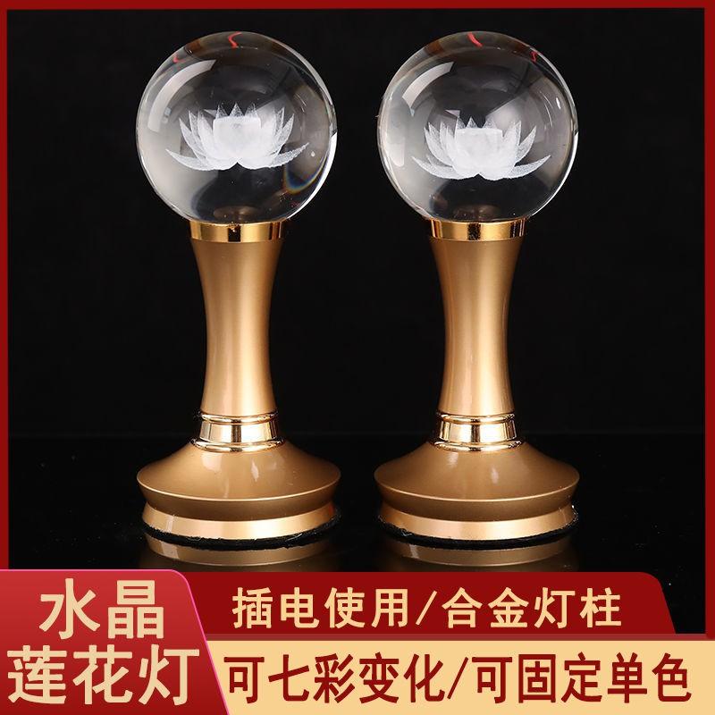 QAQ:水晶球蓮花燈供燈led七彩燈觀音燈一對家用供長明燈插電佛前佛燈