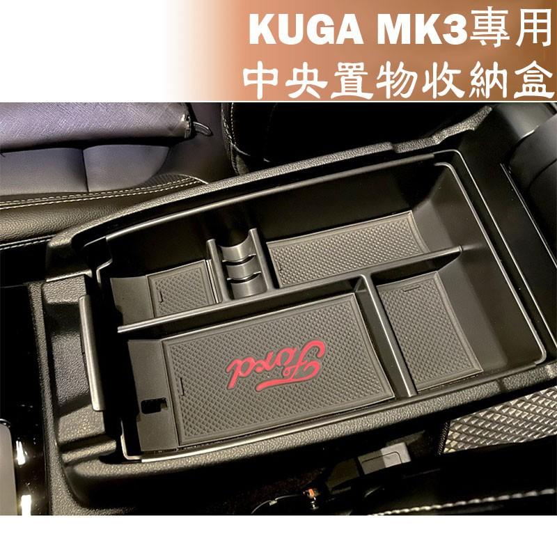 爆款熱賣FORD KUGA 2020 K3 ST Line 專用 中央 扶手 置物盒 收納盒 分格收