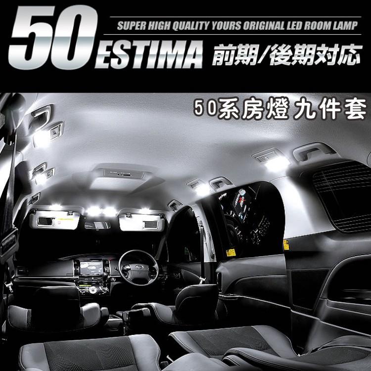 豐田車改裝50系/PREVIA普瑞維亞室內閱讀燈ACR50房燈車頂燈
