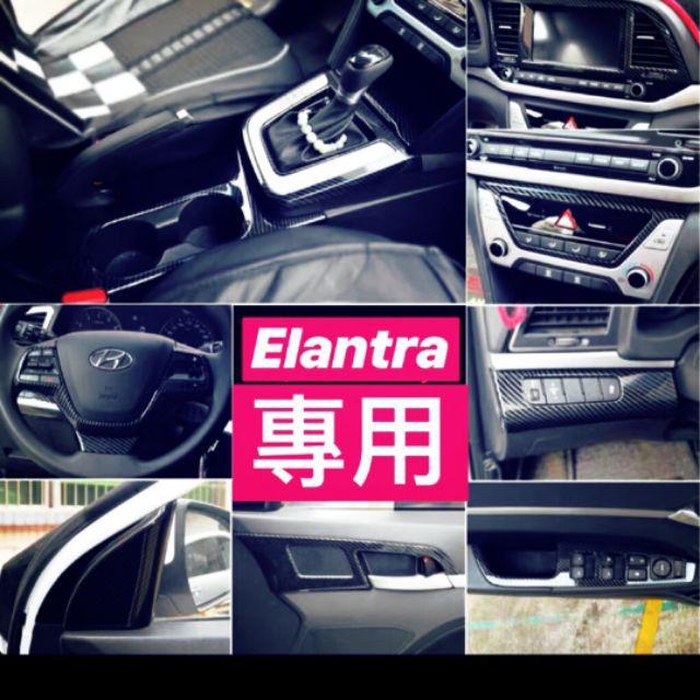 現代 Elantra Sport 碳纖維款內飾板專用 Super Elantra 內裝碳纖維款貼片