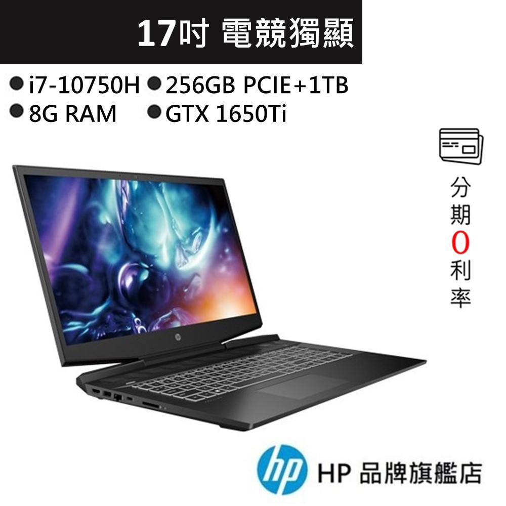 HP 惠普 Pavilion Gaming 17-cd1008TX 144Hz 黑 17吋 i7 8g 256g 筆電