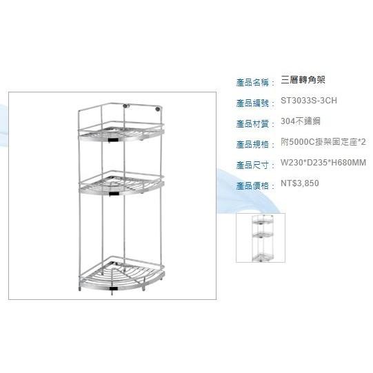 022現貨-304不鏽鋼三層轉角架