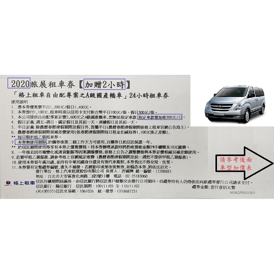 最新格上租車券STAREX 2.5取車平日刷1100假日刷2100