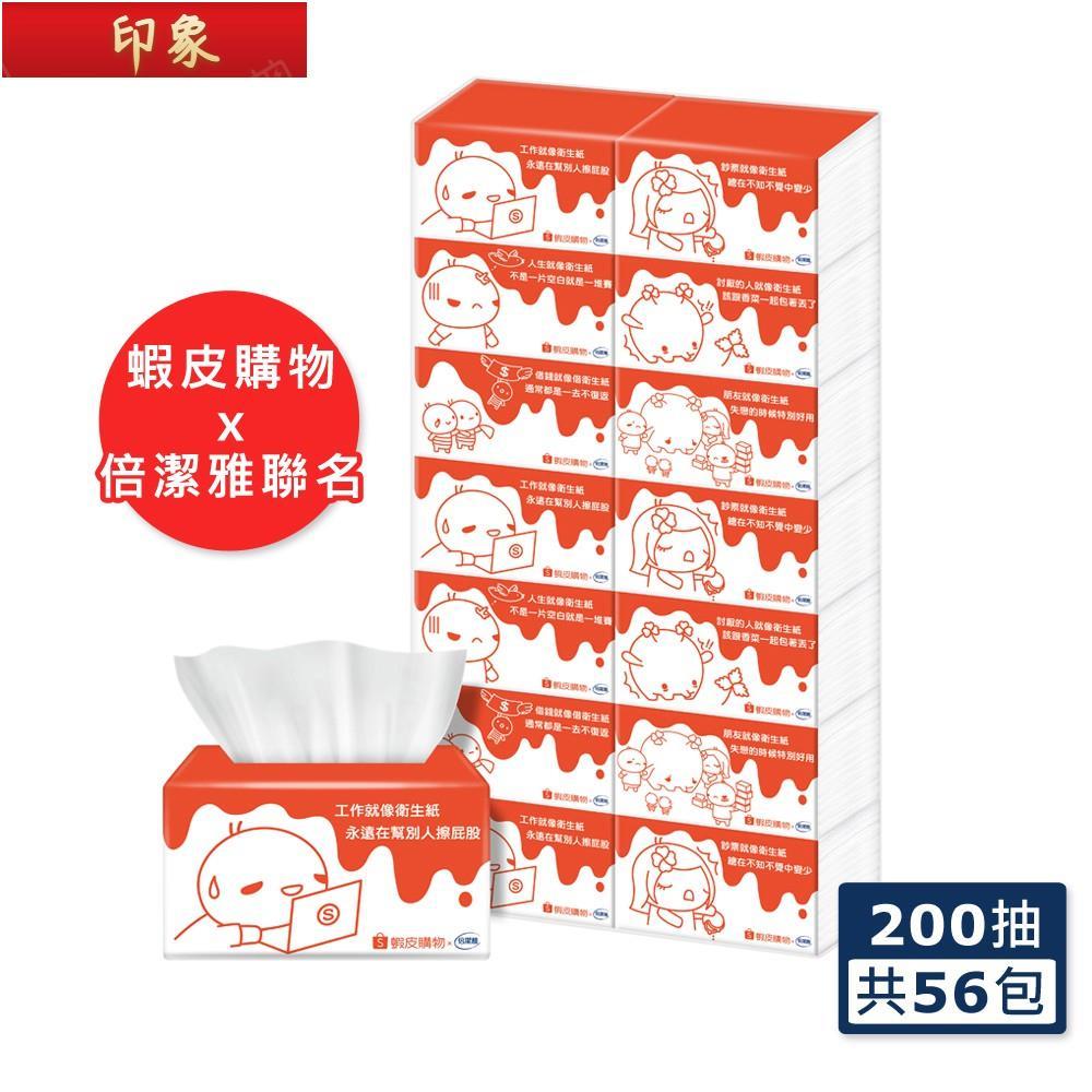 『免運現貨』倍潔雅x蝦皮聯名 抽取式衛生紙(200抽x14包x4袋)/箱(加量版)