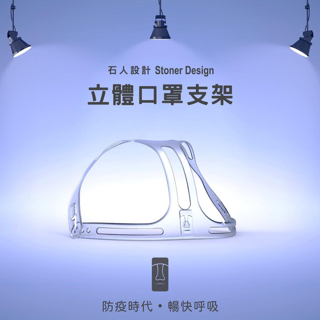 🎉現貨🎉 台灣專利【石人設計】世界最輕口罩架 口罩支架  防疫 立體口罩支架 3D 透氣 防疫STONER DESIGN