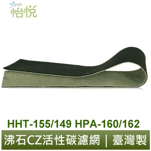 怡悅沸石CZ濾網 適用Honeywell HHT-155APTW HPA-162WTW HPA-160TWD1空氣清淨機