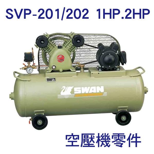 [金旺] 天鵝2HP 1HP 空壓機維修零件 SVP-202
