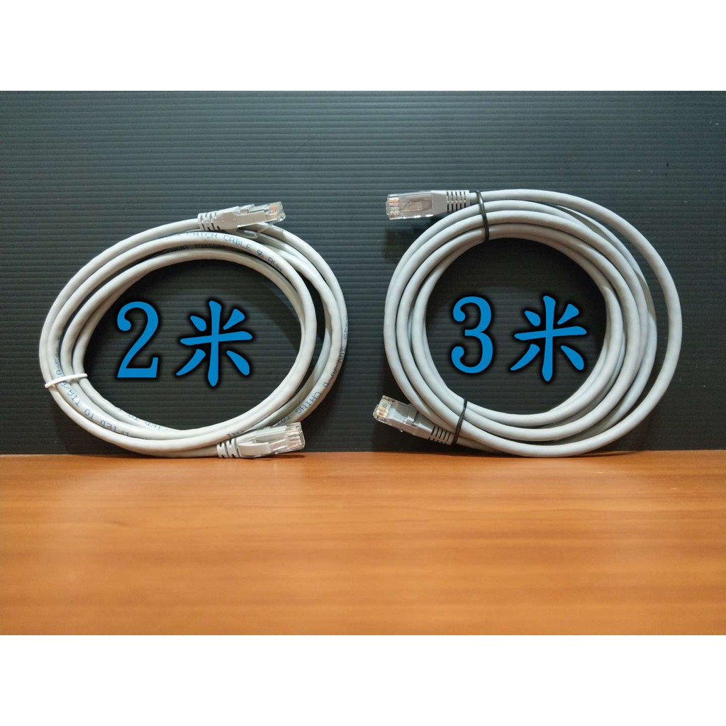 新品 2米 3米 CAT-5e 網路線 2-3M 網路線 RJ45 接頭 250MB 高速寬頻用 CAT5E 網路
