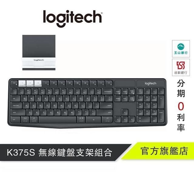 Logitech 羅技 K375S Multi-Device 無線鍵盤支架組合【官方旗艦店】
