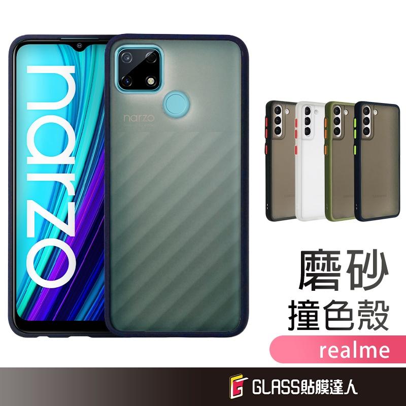 Realme撞色手機殼 防摔殼 適用 Realme GT 大師版 8 Narzo 30A