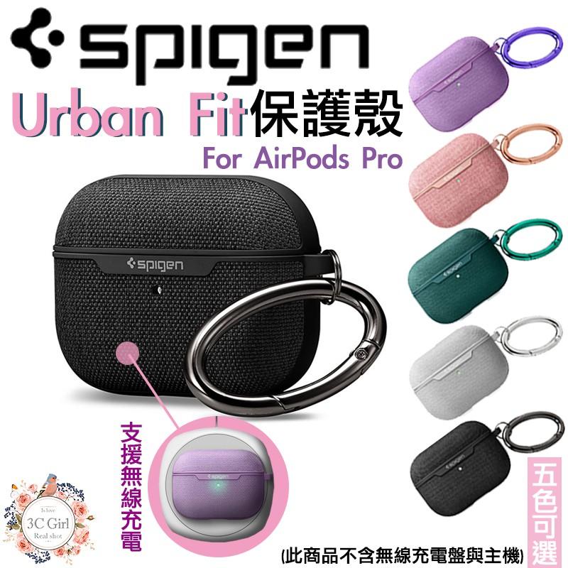 SPIGEN SGP Urban Fit 適用於AirPods Pro 藍牙耳機 布紋 可無線充電 保護殼 防撞 保護殼