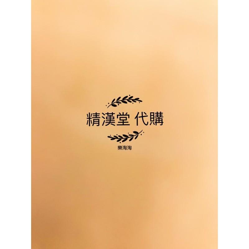 「代購總店正品-精漢堂 」㊙️限量送隨身瓶️㊙ 阿嬤的伍佰仔 冰箱必放一瓶