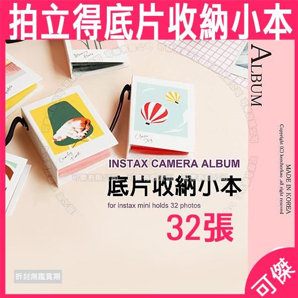 拍立得相本 底片收納小本 CG-IAL1 拍立得 底片 相冊 相本 可放32張 韓國製 周年慶限量優惠