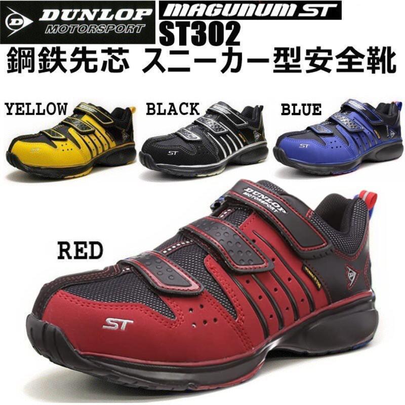 DUNLOP 紅色 作業靴 安全靴 工作鞋 安全鞋 山田安全防護 開立發票 安全運動鞋 鋼頭鞋