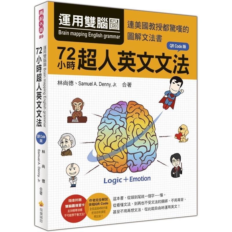 優質運用雙腦圖72小時超人英文文法 Qr Code版隨書附贈雙腦圖複習卡作者親錄完全解說音檔qr Code