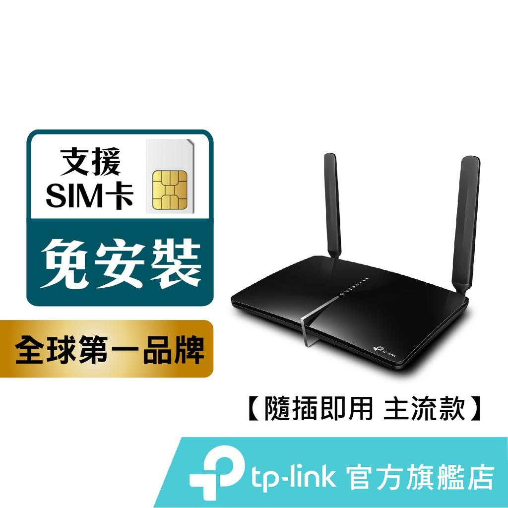 TP-Link 4G無線網路分享器 Archer MR600 AC1200  SIM卡 路由器 wifi 分享器