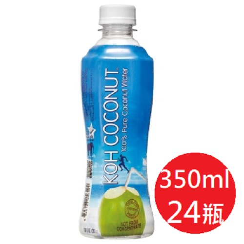 【宅配免運】KOH COCONUT酷椰嶼100%椰子汁350ml/24瓶