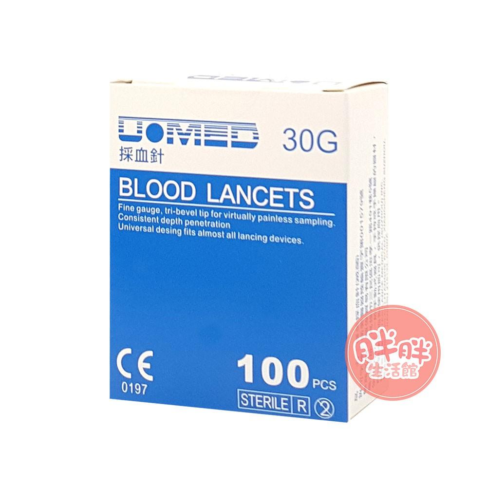 優美採血針 100支/盒 30G 安全採血針 採血針【胖胖生活館】